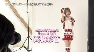本日よりAKB48グループ映像倉庫にて配信が開始された「2019年9月30日「AKB48 2019年12月度 net shop限定個別生写真 vol.1」撮影 活動記録」の冒頭部分をちょい ...