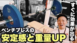 一瞬で安定感と重量UPさせるベンチプレステクニック【ベンチプレス解説】