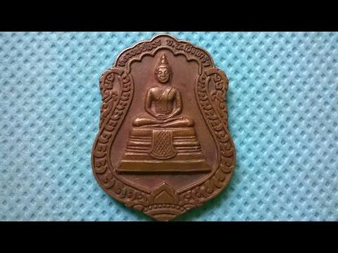 เหรียญขอบลายไทยหลวงพ่อโสธร วัดหัวเนิน