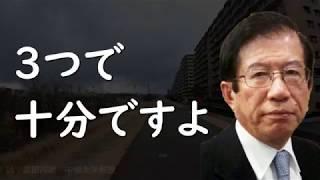 【武田邦彦】日本の政党は3つで十分です。資本党、自由党、社会党。立憲民主党はナンセンスです(笑)