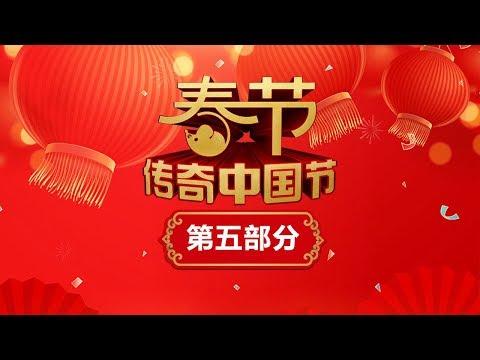 《传奇中国节春节》5\/