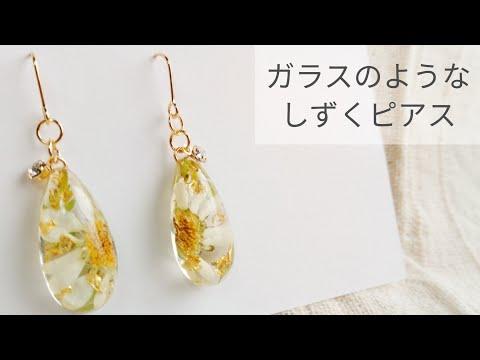 【UVレジン】ガラスのようなしずくピアス 作り方 resin recipe diy
