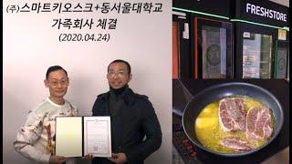 [가족회사 인터뷰] 프레시스토어 방문기 + 스테이크 만…