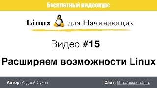 Видео #15. Расширяем возможности Linux