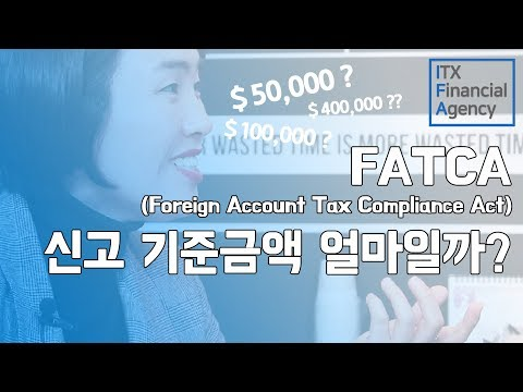 상황마다 다른 FATCA 신고 기준 금액, 과연 얼마?