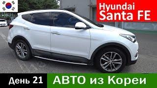 День 21 Авто из Кореи в Украину, Обзор Hyundai Santa FE(, 2018-06-15T17:21:03.000Z)