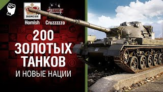 200 золотых танков и Новые нации - Танконовости №239 - От Homish и Cruzzzzzo [World of Tanks]