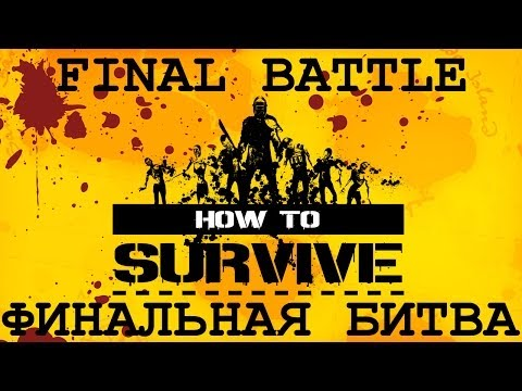 """Game """"How To Survive"""" - Final Battle And Ending / Игра """"How To Survive"""" - Финальная битва и Концовка"""