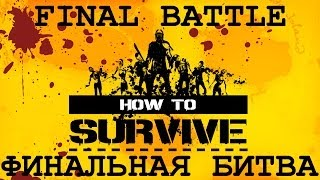 "Game ""How to Survive"" - Final battle and Ending / Игра ""How to Survive"" - Финальная битва и Концовка"