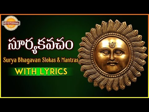 Lord Surya Bhagavan Slokas | Surya Kavacham | Sanskrit Mantras And Slokas | Devotional TV