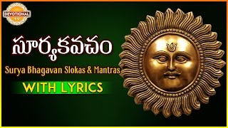 lord surya bhagavan slokas surya kavacham sanskrit mantras and slokas devotional tv
