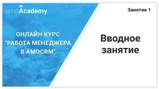 Работа менеджера в amoCRM. Бесплатный обучающий курс с подробным обзором CRM-системы