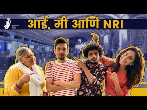 Aai, Me & NRI | #bhadipa