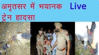 अमृतसर ट्रेन हादसा: देखिए कैसे हुआ हादसा  | Train Accident in Amritsar | LIve at Smile Channel