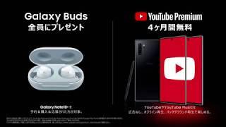 "Galaxy Note10+:完全ワイヤレスイヤホン""Galaxy Buds""とYouTube Premiumをゲット!"