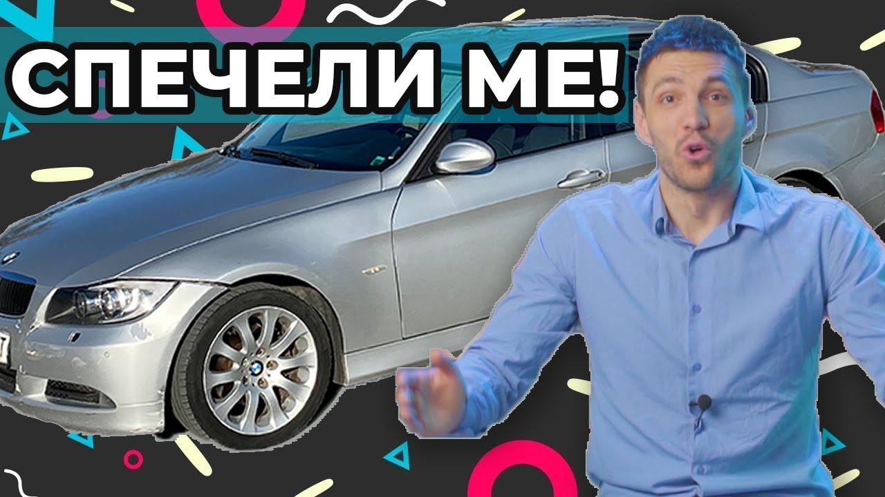 Подарявам си колата на един от вас