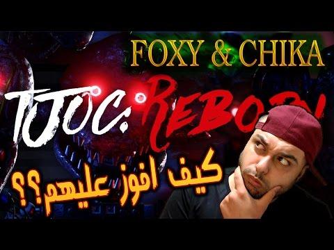 لعبة الرعب القصيرة - كيف تفوز على (TJOC:REBORN (FOXY & CHIKA مع رابط التحميل
