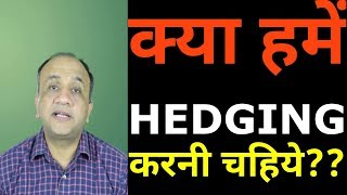 Should I Hedge Swing Trading Stocks? (Hindi)