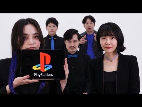 PlayStation sound effect