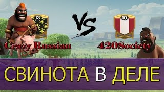 Crazy Russian VS 420 SOCIETY [Clash of Clans]