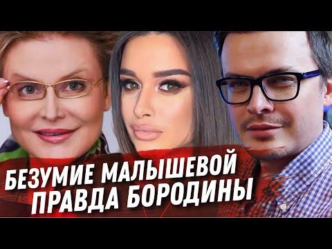 ОСТАНОВИТЕ МАЛЫШЕВУ! БОРОДИНА И ТРЕНЕР КОШЕК. ПЕНСИЯ В РОССИИ