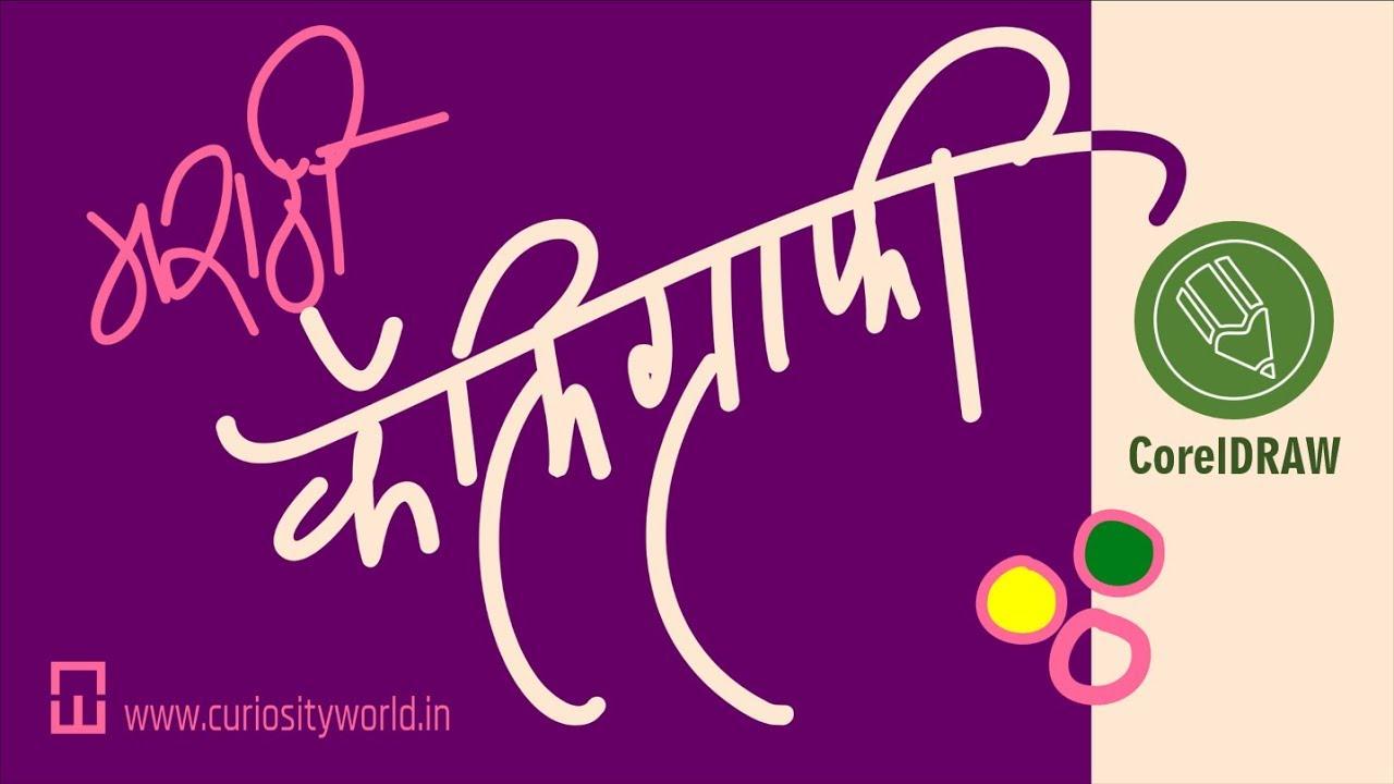 CorelDraw Marathi Calligraphy