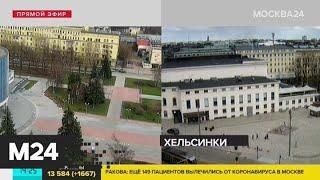 В Хельсинки ввели ограничения из-за коронавируса - Москва 24