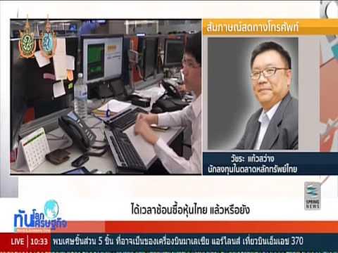 """ทันโลก ทันเศรษฐกิจ 12/9/59 กูรู ทอล์ค : """"คุณวัชระ"""" ได้เวลาช้อนซื้อหุ้นไทย แล้วหรือยัง"""