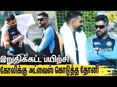 Sketch போடும் Mentor தோனி.. கூர்ந்து கவனிக்கும் கோலி | IND vs PAK | T20 World Cup | Dhoni Practise