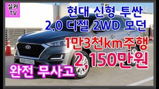 현대 신형 투싼 2.0 디젤 2WD 모던/2019년식/…