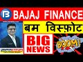 BAJAJ FINANCE SHARE PRICE TODAY LATEST NEWS | ??? ??? | BAJAJ FINANCE SHARE TARGET ANALYSIS REVIEW