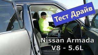 Nissan Armada 2020.  Тест драйв.  Denchik и Григорич тестируют Ниссан Армада 2020 года...