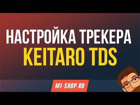 Настройка трекера Keitaro TDS от M1-shop.ru