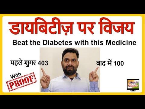 Diabetes Herbal Remedy | मधुमेह की आयुर्वेदिक औषधि