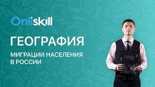 География 8 класс : Миграции населения в России