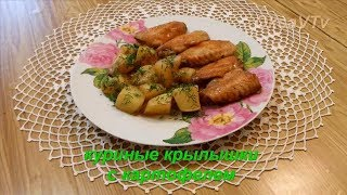 Куриные крылышки с картофелем в духовке. Chicken wings with potatoes in the oven.