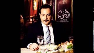 عاصي الحلاني - تتر مسلسل العراب | 2015 | Assi El Hallani - Al Arab Series Soundtrack
