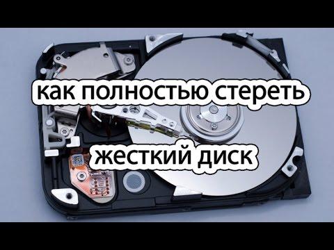 Как полностью стереть жесткий диск Active  KillDisk Hard Drive Eraser