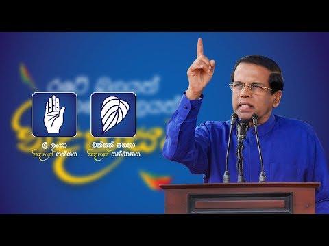 Bulath Atha Menna - බුලත් අත මෙන්න (Official SLFP campaign song)