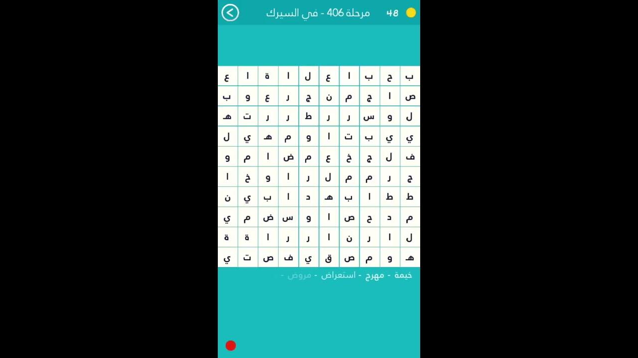 حل المرحلة 406 في السيرك كلمة السر أول من أنشأ السيرك من الشعوب من 7 حروف Youtube