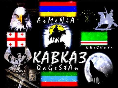 """KAVKAZ United, KaVkAz Sila, Кавказ"""