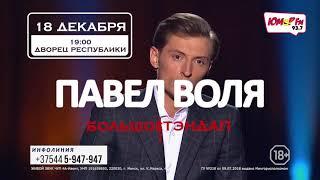 Павел Воля. Большой Stand Up в Минске!