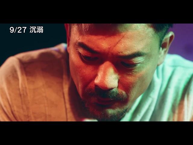 9/27【沉溺】中文預告