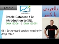 061-Oracle SQL 12c: Set unused option -read only- drop table