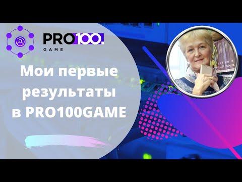 Мои первые результаты в #PRO100.GAME