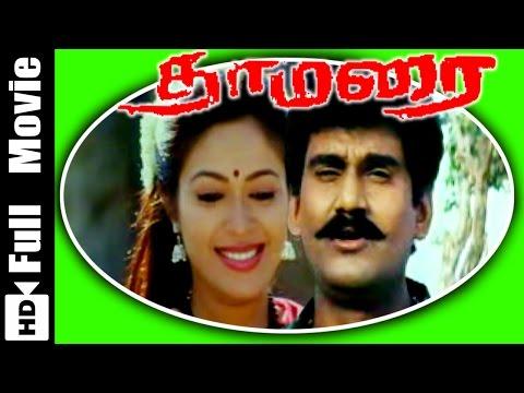 Thamarai Tamil Full Movie : Napoleon, Rupini, Rajresh, S. A. Chander