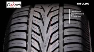 видео Купить шины Fulda с доставкой ? по Москве, области и России