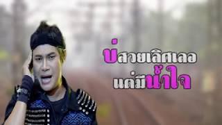 น้องมากับคำว่าใช่ ไหมไทย หัวใจศิลป์ [lyric video]
