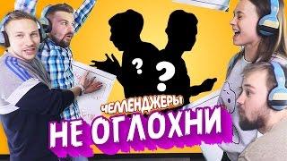 НЕ ОГЛОХНИ ЧЕЛЛЕНДЖ / СЮРПРИЗ!!!