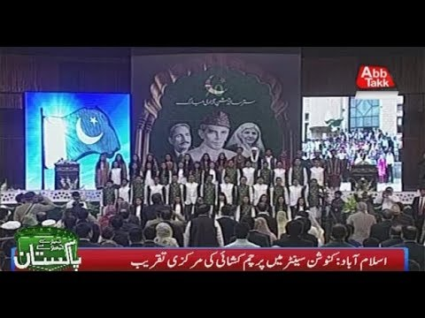 Islamabad Flag hoisting Ceremony at Jinnah Convention Centre